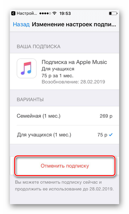 Отмена подписки на Apple Music на iPhone