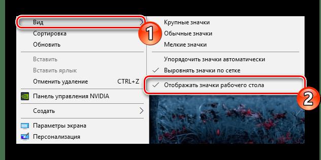 Отображать значки на рабочем столе Windows 10