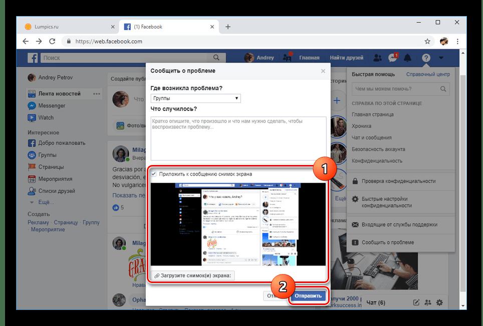 Отправка обращения в службу поддержки на сайте Facebook