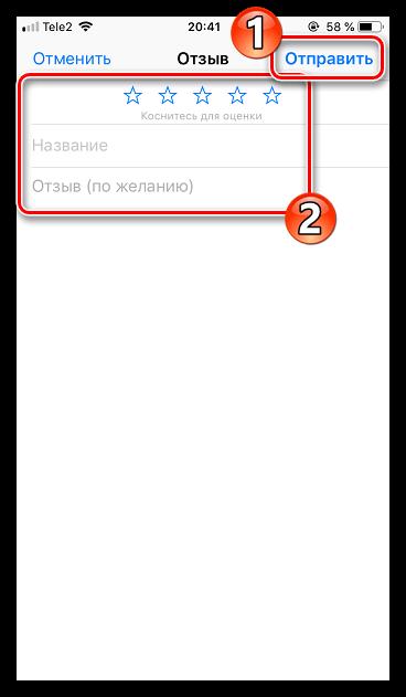 Отправка отзыва на приложение в App Store на iPhone
