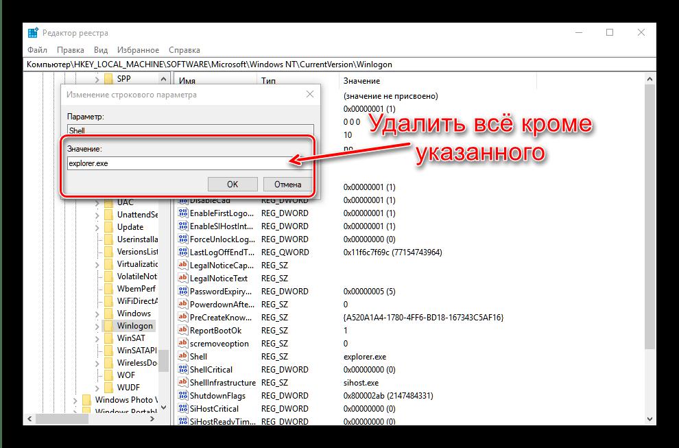 Отредактировать запись Shell для решения проблем с библиотекой helper dll