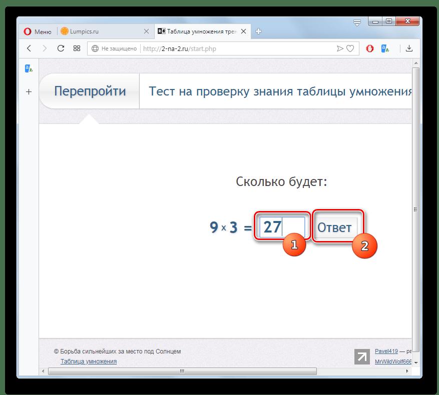 Ответ на заданный пример из таблицы умножения на сайте 2-na-2