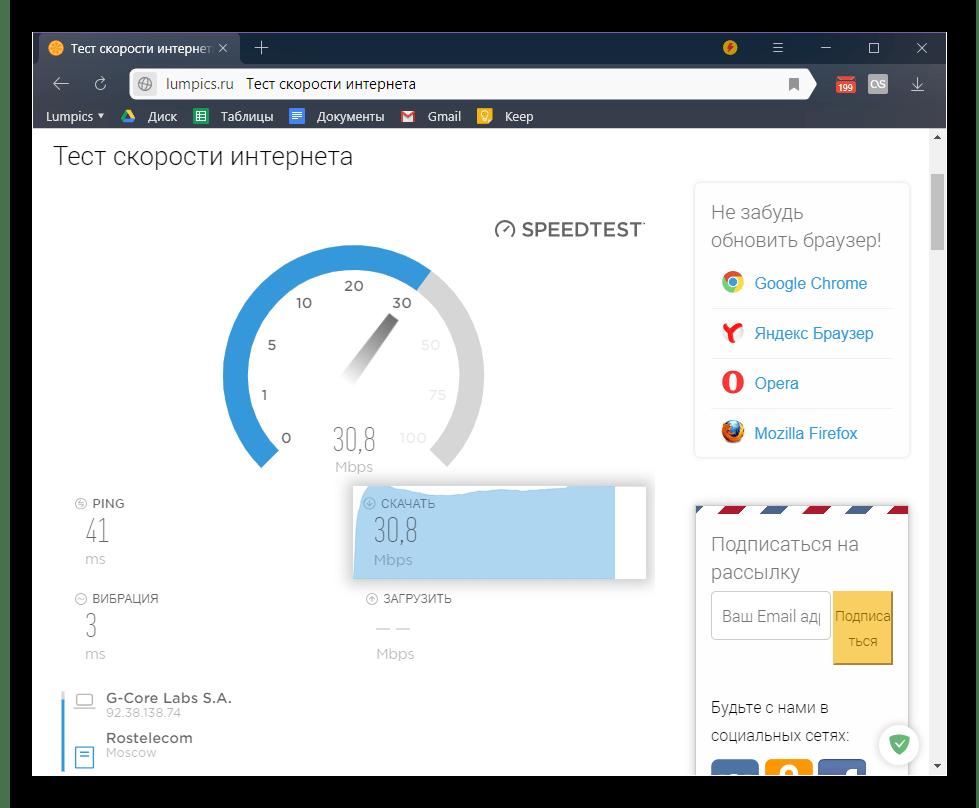Ожидание проверки скорости интернета на сайте Lumpics.ru в Windows 10