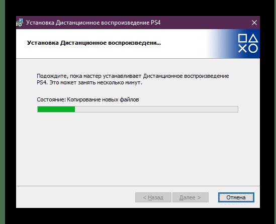 Ожидание завершения установки RemotePlay для PS4
