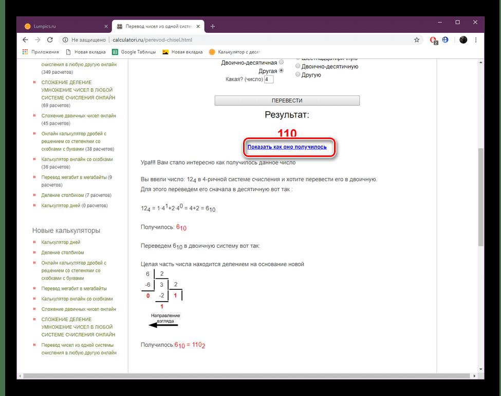 Ознакомиться с результатом на сайте Calculatori