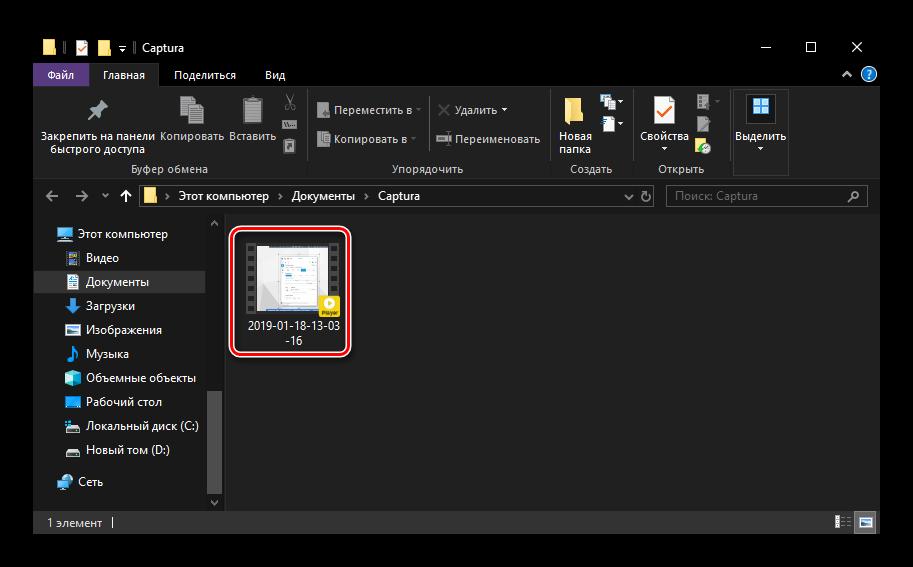 Папка с видео с экрана в программе Captura для Windows 10
