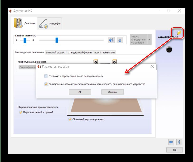 Параметры гибридного гнезда наушников через диспетчер карты в Windows 10