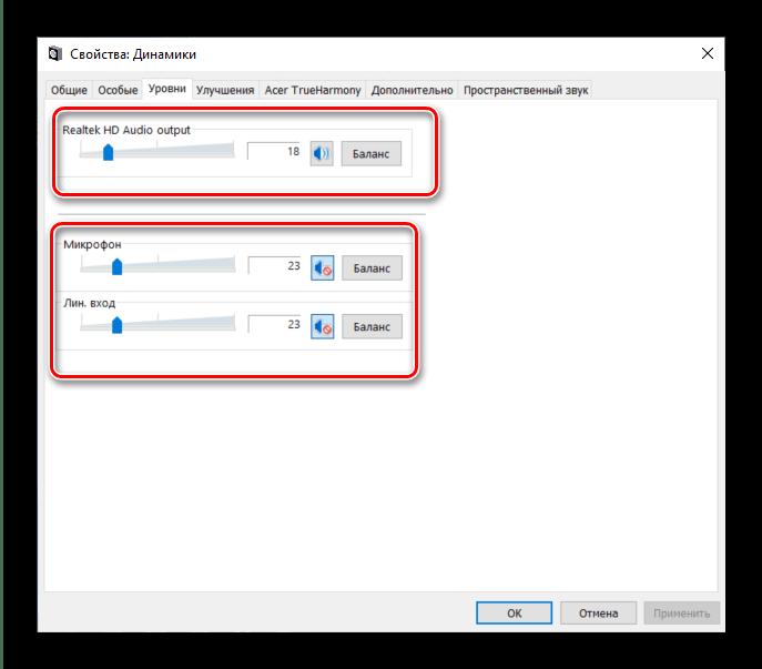 Параметры громкости и наушников в системном средстве Windows 10
