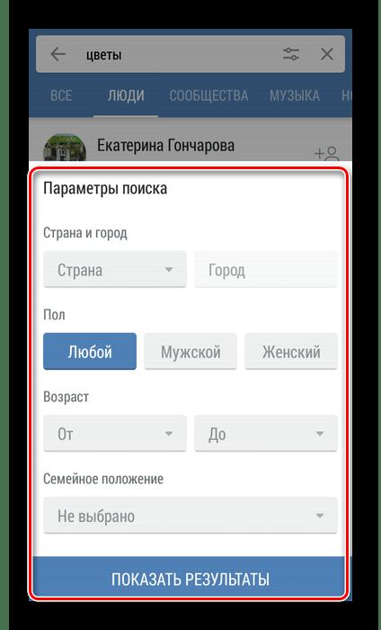 Параметры поиска людей в приложении ВКонтакте