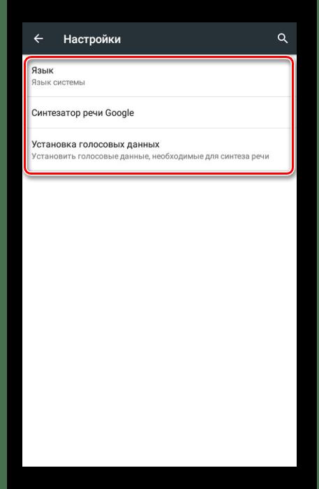 Параметры языка речи на Android-устройстве