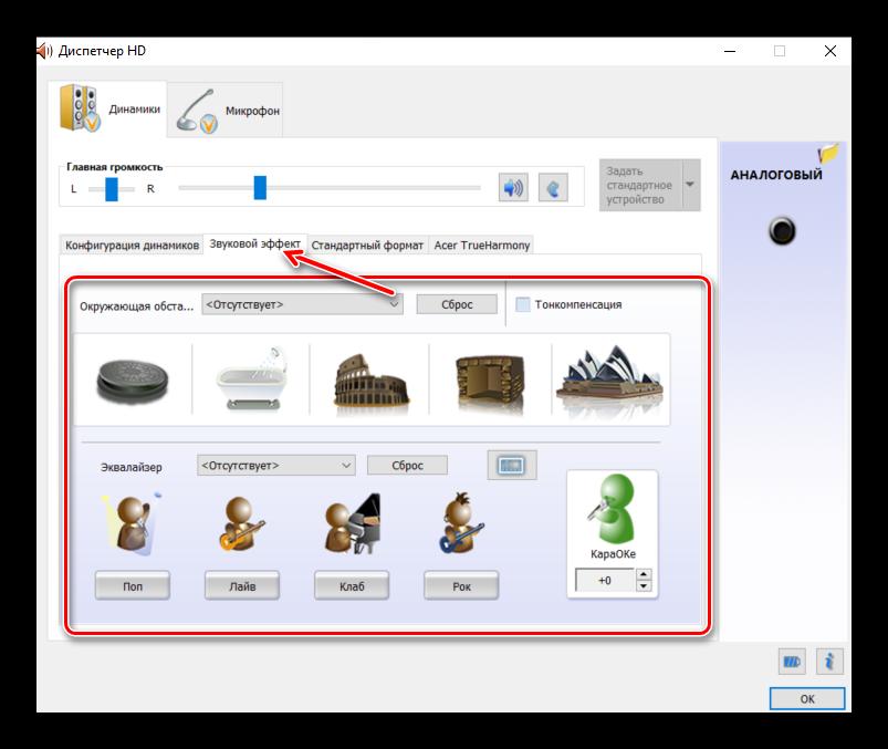 Параметры звуковых эффектов наушников через диспетчер карты в Windows 10