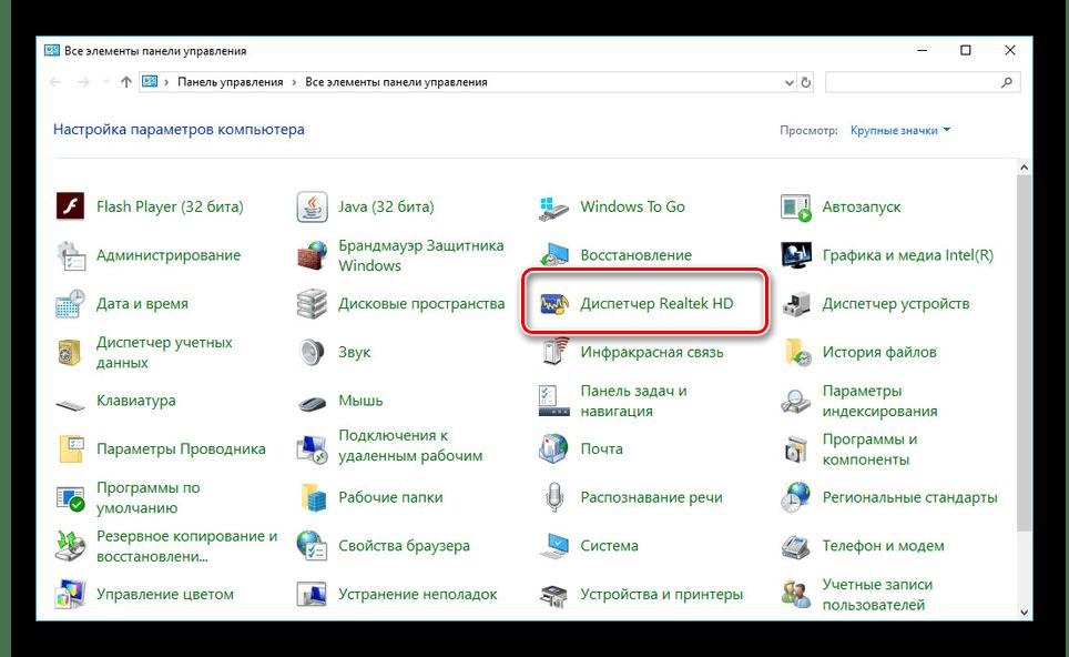 Переход к Диспетчеру Realtek в Windows 10