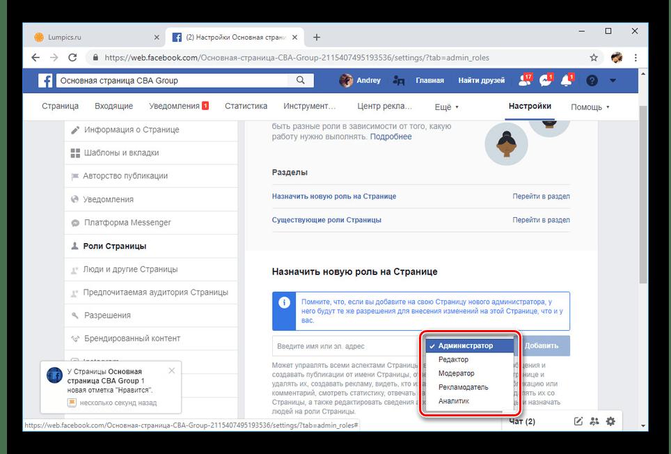 Переход к Добавлению администратора на Страницу на Facebook