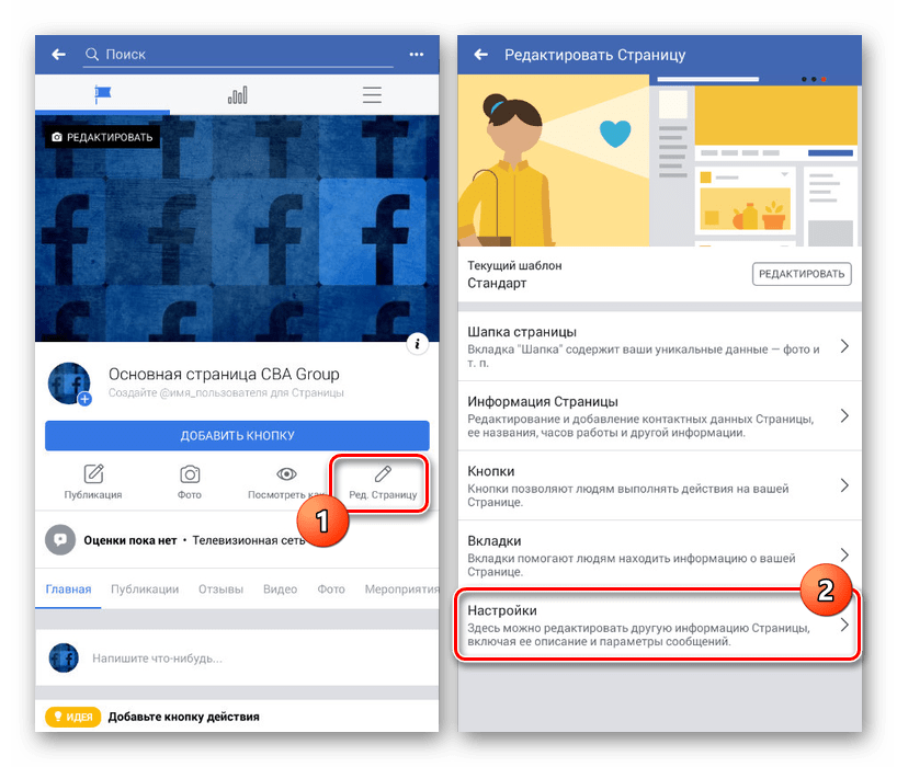 Переход к Настройкам Страницы в приложении Facebook