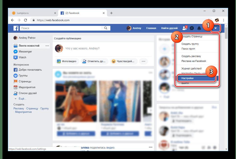 Переход к Настройкам на сайте Facebook