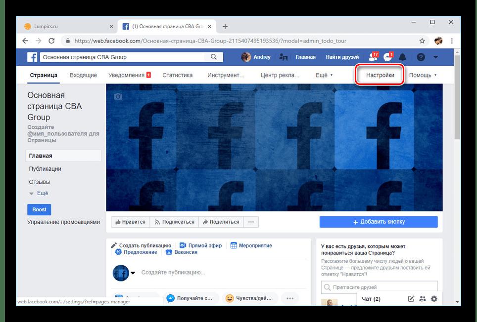 Переход к Настройкам страницы на Facebook