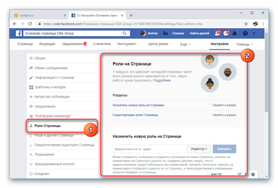 Переход к Ролям Страницы на Facebook