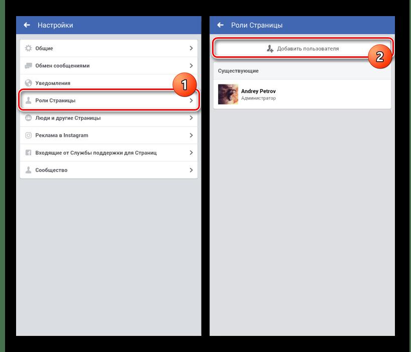 Переход к Ролям Страницы в приложении Facebook