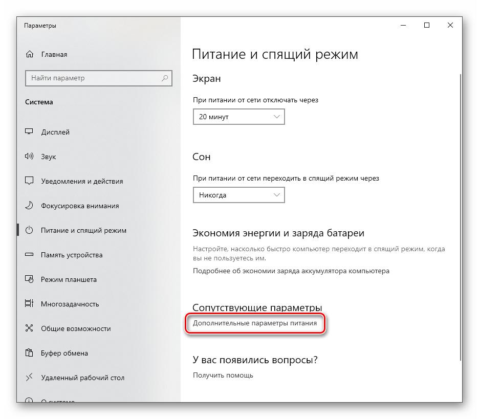 Переход к дополнительным параметрам питания в Windows 10