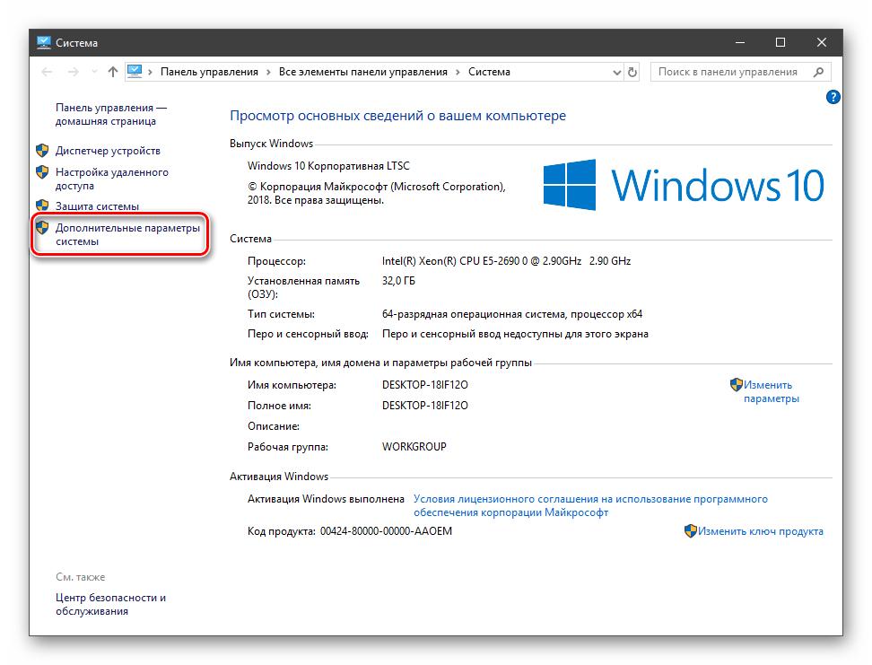 Переход к дополнительным параметрам операционной системы в Windows 10