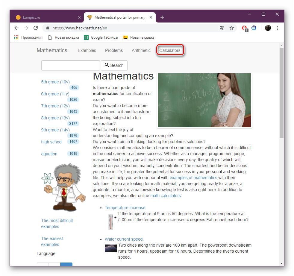 Переход к калькуляторам на сайте HackMath