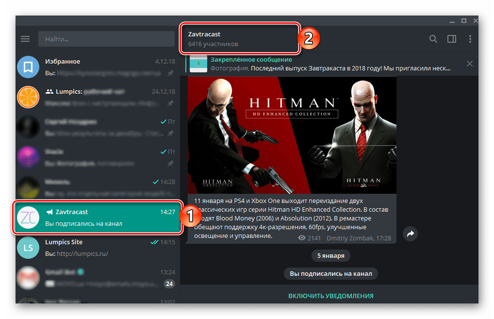 Переход к каналу и открытие его меню в приложении Telegram для Windows
