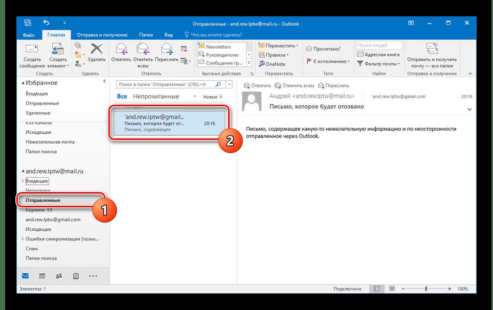 Переход к настройкам письма в MS Outlook