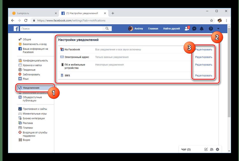 Переход к настройкам уведомлений на Facebook