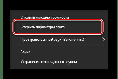 Переход к настройкам звука в Windows 10