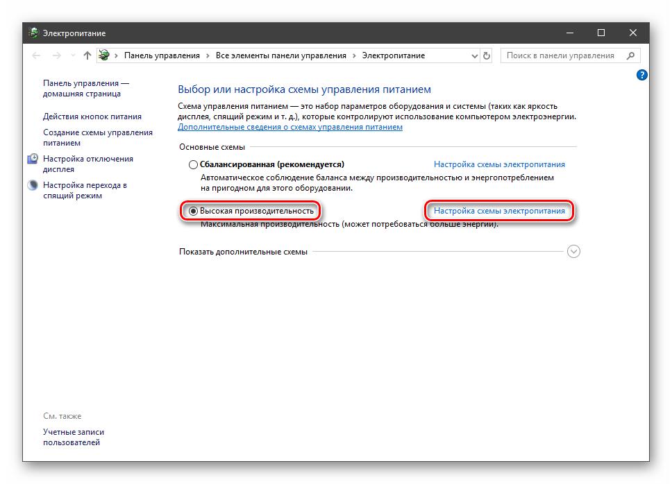 Переход к настройке активной схемы электропитания в Windows 10