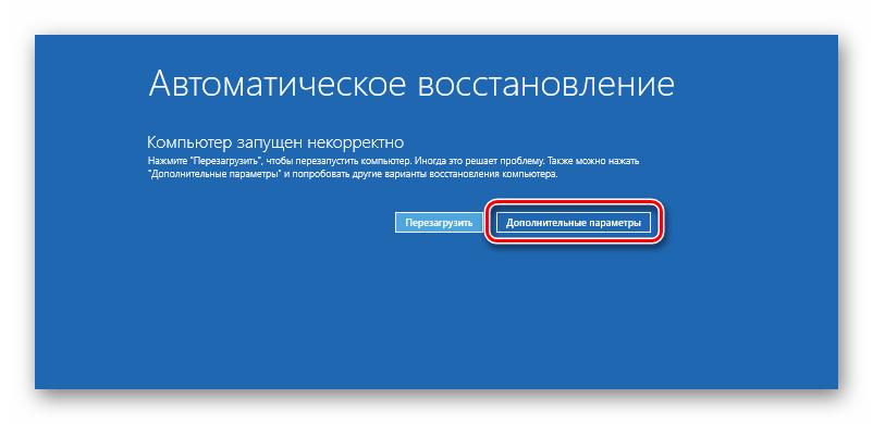 Переход к настройке дополнительных параметров в среде восстановления в Windows 10