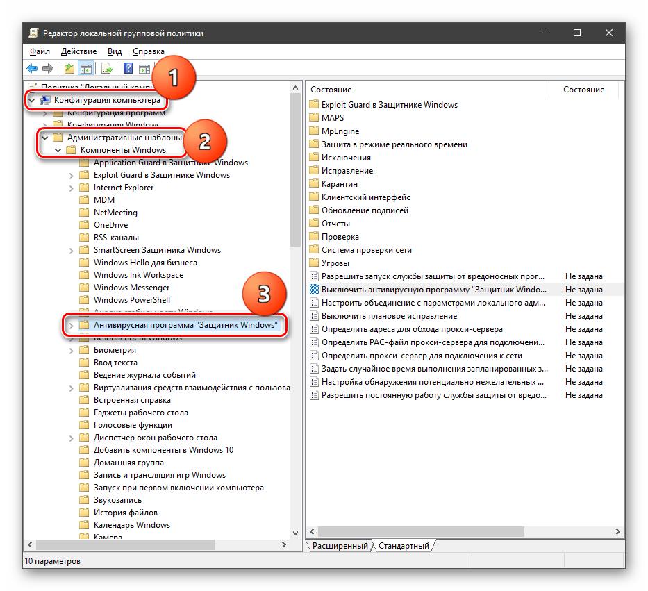 Переход к настройке параметров Защитника в Редакторе локальных групповых политик в Windows 10