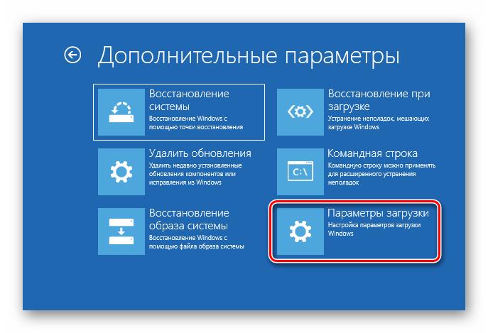 Переход к настройке параметров загрузки ОС windows 10