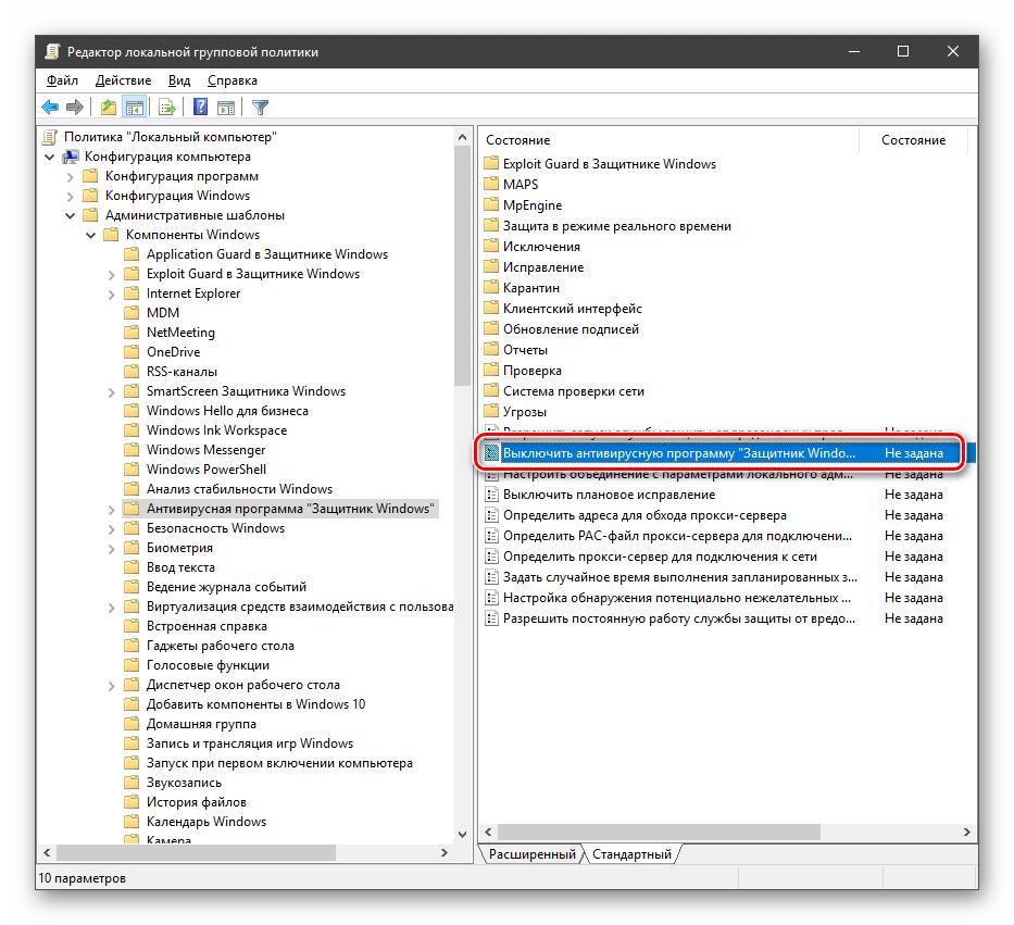 Переход к настройке политики Защитника в Редакторе локальных групповых политик в Windows 10
