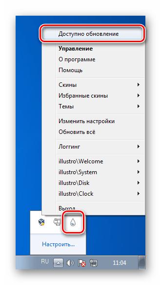 Переход к обновлению программы Rainmeter в Windows 7