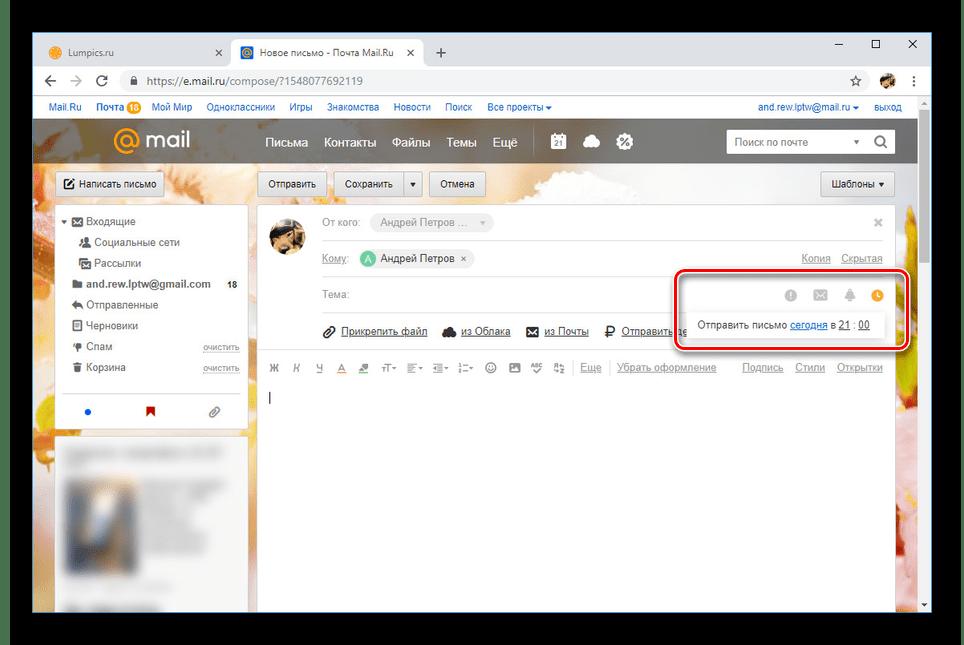 Переход к отложенной отправки на сайте почты Mail.ru