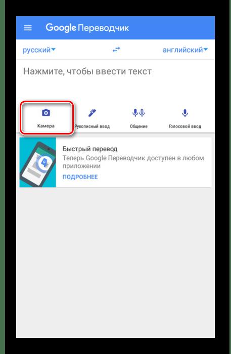 Переход к переводу с камеры в Google Переводчике