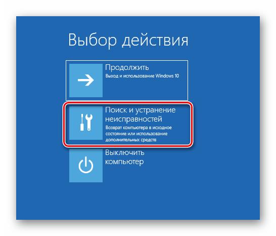 Переход к поиску и устранению неисправностей в среде восстановления ОС Windows 10