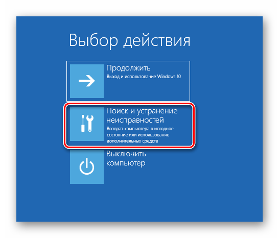 Переход к поиску и устранению неисправностей в среде восстановления Windows 10