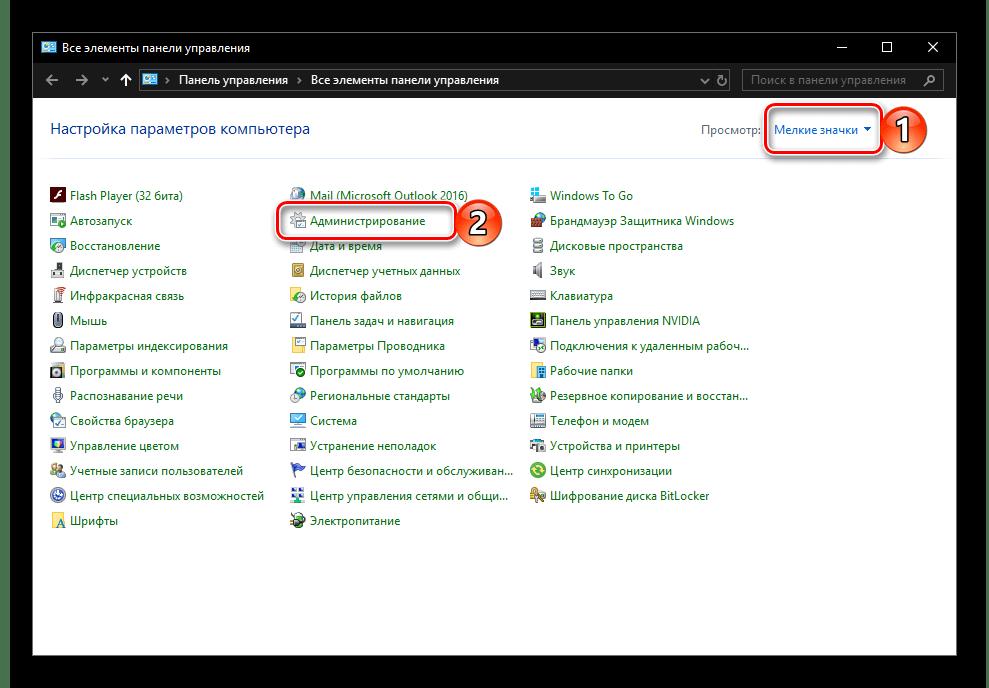 Переход к разделу Администрирование черед Панель управления в Windows 10