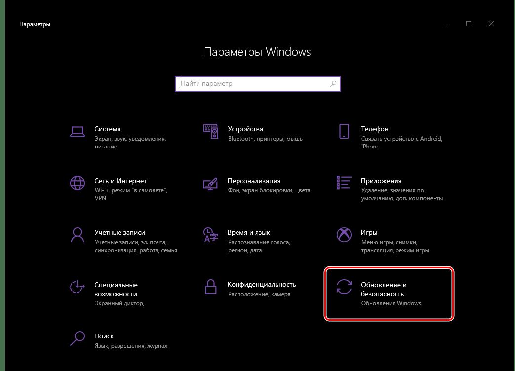 Переход к разделу Обновление и безопасность на компьютере с ОС Windows 10