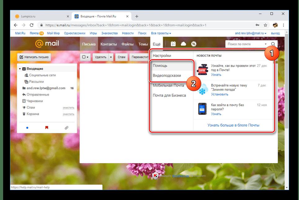 Создание обращения в службу поддержки Почты Mail.Ru
