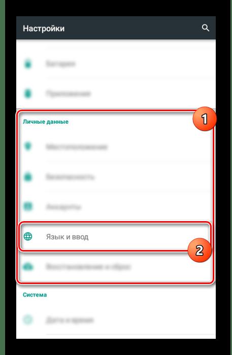 Переход к разделу Язык и ввода на Android-устройстве