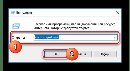 Переход к разделу compmgmt.msc в Windows 10