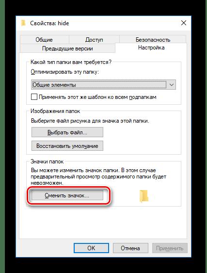 Переход к смене значка папки в Windows 10