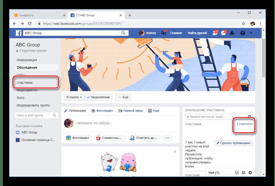 Переход к списку участников в группе на Facebook