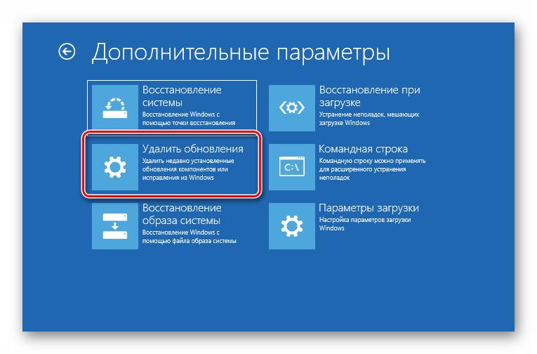 Переход к средству удаления обновлений в среде восстановления Windows 10
