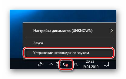 Переход к средству устранения неполадок со звуком в Windows 10