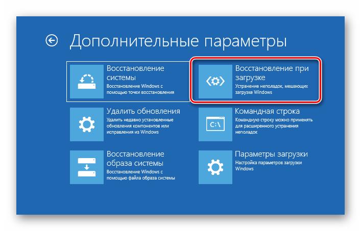 Переход к средству восстановления при загрузке в Windows 10