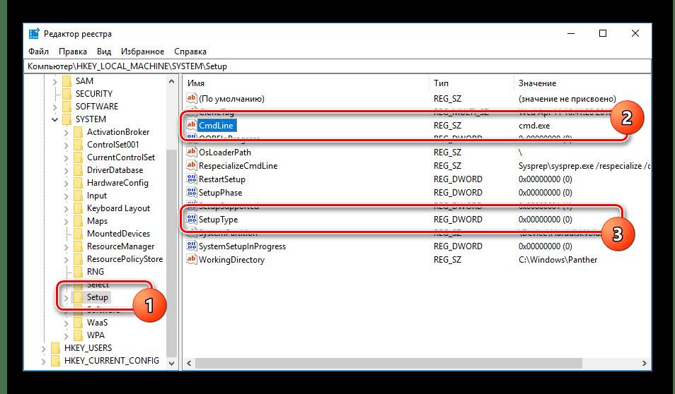 Переход к строке CmdLine в реестре в Windows 10
